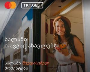 Mastercard და TKT.ge შიდა ტურიზმის მხარდასაჭერად ერთიანდებიან