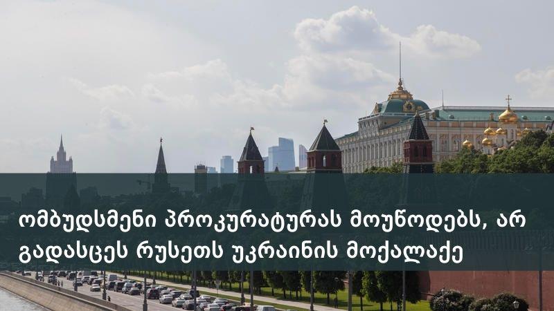 რუსეთი საქართველოს უკრაინელი მებრძოლის ექსტრადიციას სთხოვს