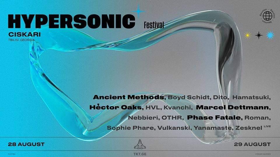 В Тбилиси пройдет новый фестиваль электронной музыки