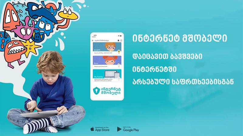 აპლიკაცია, რომელიც ინტერნეტის მავნე ზეგავლენისგან ბავშვების დაცვაში დაგეხმარებათ