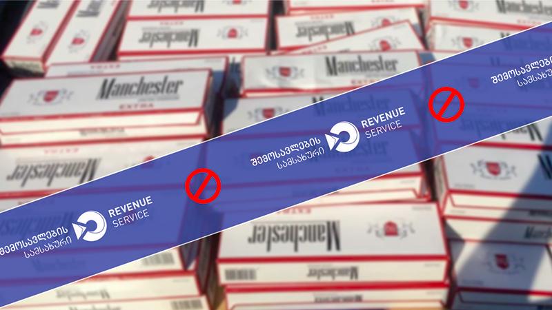 Сотрудники службы доходов обнаружили безакцизный табак