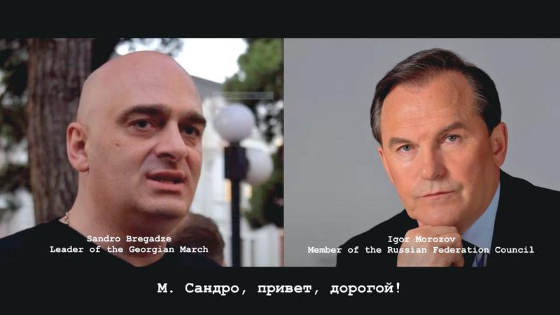 Запись без аутентичности — беседа грузинского политика и члена совфеда РФ