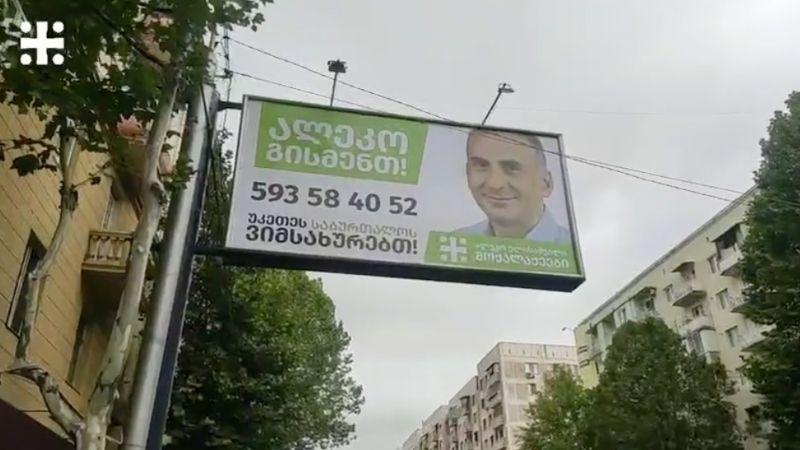 Предвыборный баннер с номером телефона: «Алеко слушает!»