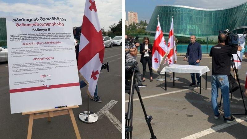 Ряд оппозиционных партий подписали соглашение о реформе судебной системы