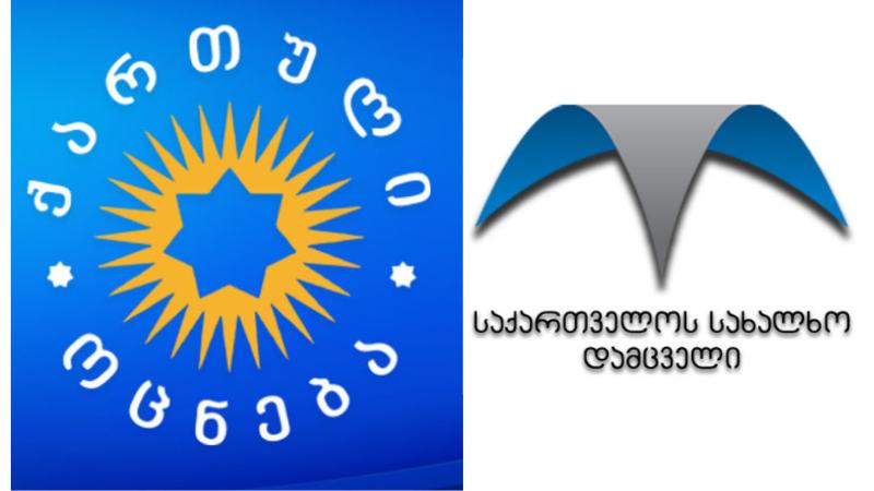 НПО призвали власти Грузии не препятствовать работе Народного защитника