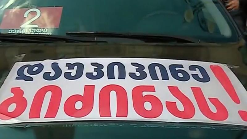 «Посигналь Бидзине» — оппозиционная партия проводит автопробег