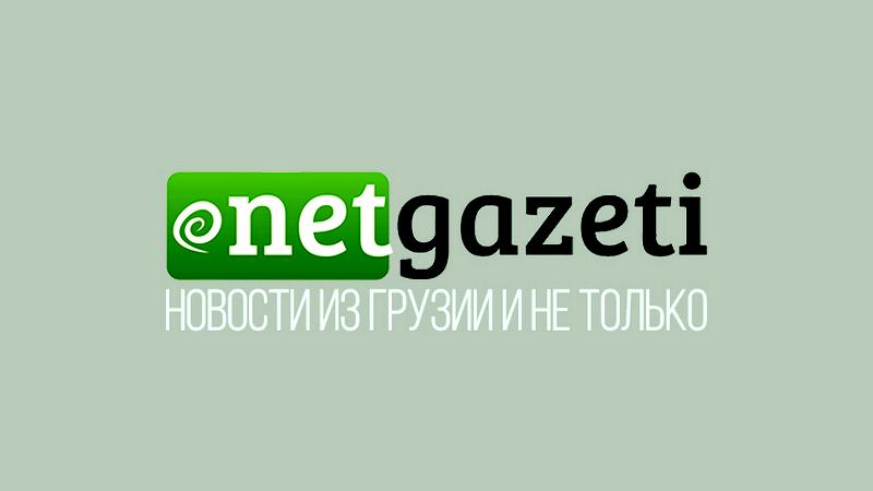 ნეტგაზეთმა რუსულ ენაზეც დაიწყო ახალი ამბების გაშუქება