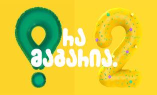 იმიტომ, რომ Glovo-ს დაბადების დღეა!