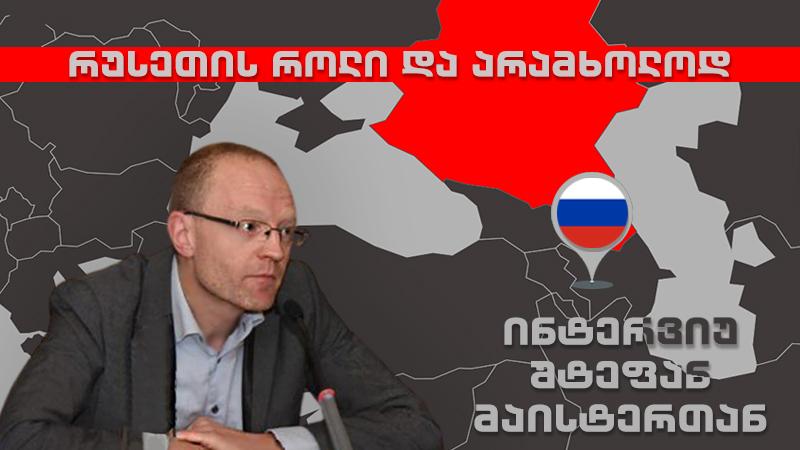 რუსეთის როლი და არამხოლოდ – რა ხდება კავკასიაში   ინტერვიუ შტეფან მაისტერთან