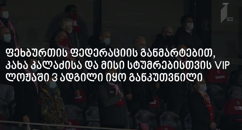ფეხბურთის ფედერაციის განმარტებები VIP ლოჟის სტუმრებზე