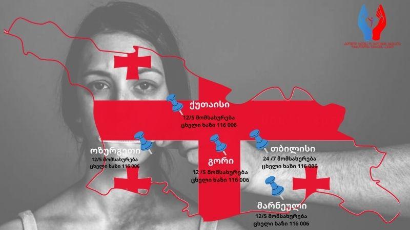 Центры помощи жертвам насилия в Грузии: адреса и номер горячей линии