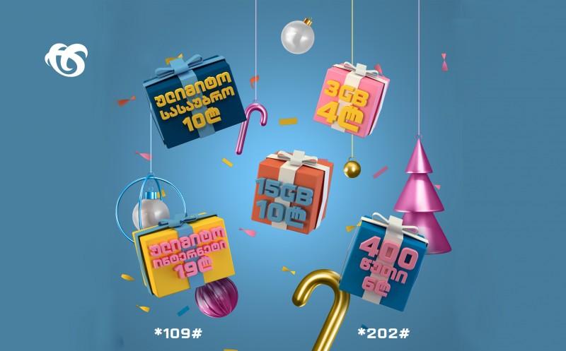 სილქფესტის საახალწლო კვირეული 5 საუკეთესო აქციით გილოცავთ 2021 წელს!