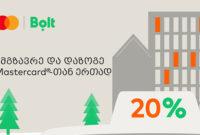 გამოიძახე Bolt, გადაიხადე Mastercard-ით და ისარგებლე სპეციალური შეთავაზებით