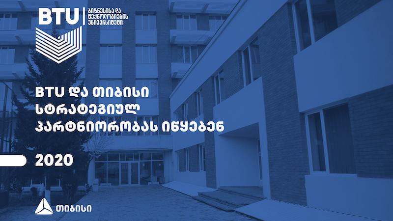 ბიზნესისა და ტექნოლოგიების უნივერსიტეტი (BTU) და თიბისი სტრატეგიულ პარტნიორობას იწყებენ