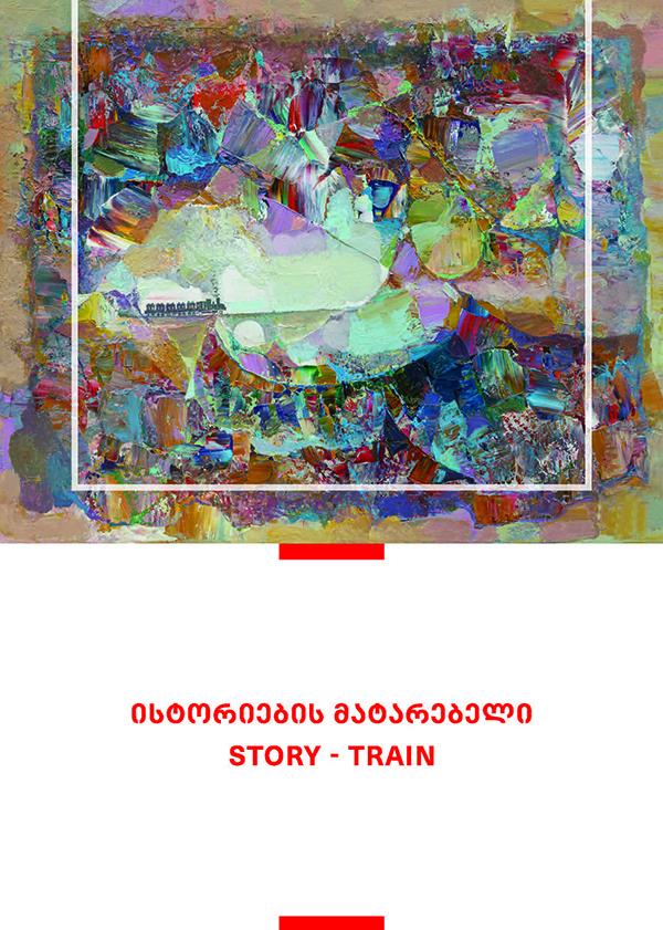 ისტორიების მატარებელი - საქართველოს რკინიგზის ახალი პროექტი