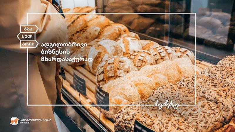 საცხობი, პური