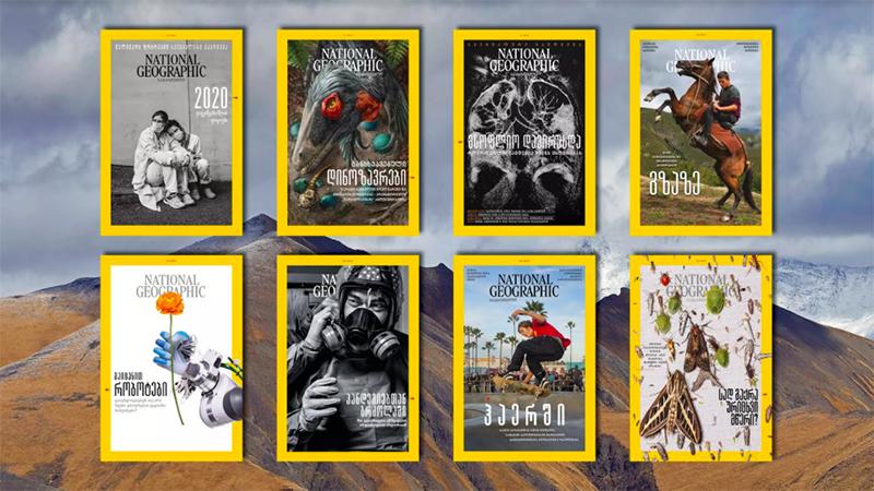 ის, რაც შთაგვაგონებს, ვიზრუნოთ ჩვენს პლანეტაზე – National Geographic – ის მეასე გამოცემა