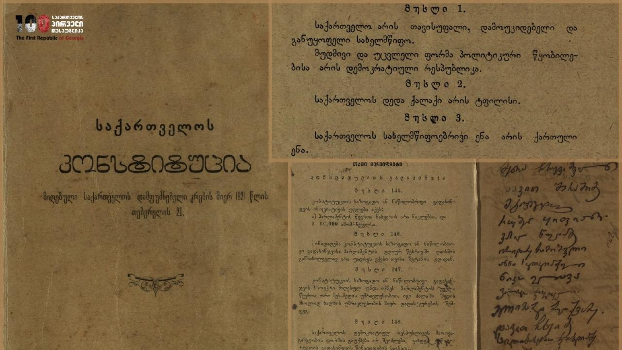 100 лет назад была принята первая Конституция Грузии