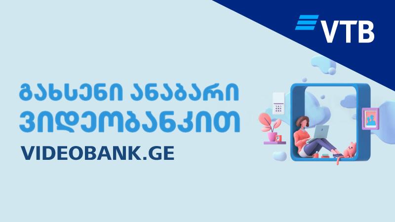 ვითიბი ბანკი ანაბრებზე აქციას აცხადებს