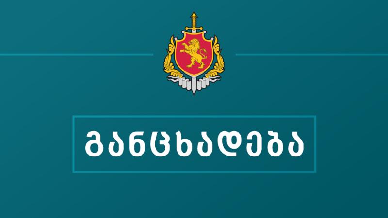 МВД Грузии заявило о кибератаке на ведомство осуществляемой из разных стран
