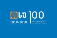 თსუ 100