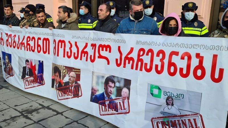 Перед офисом «Грузинской мечты» проходит протестный митинг