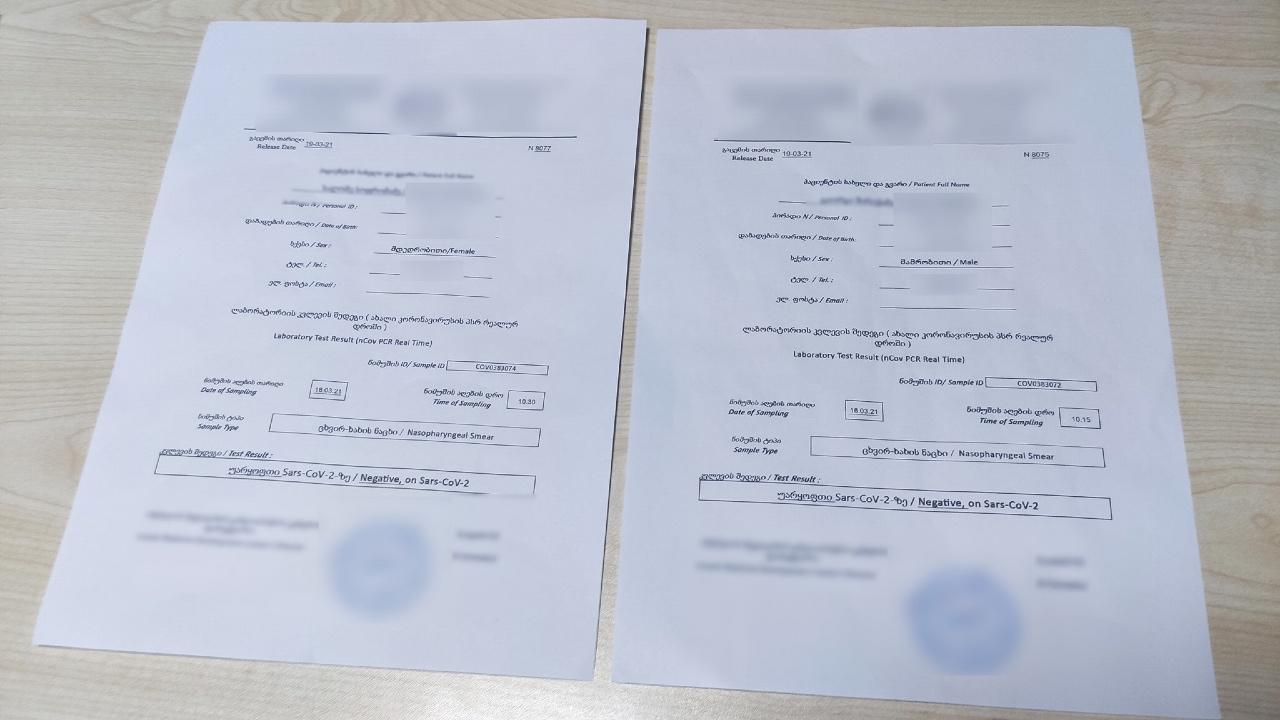 В Грузии обнаружили поддельные сертификаты тестов на COVID-19