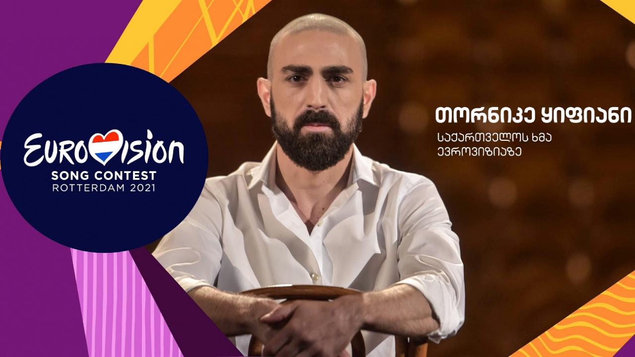 Торнике Кипиани не вышел в финал конкурса «Евровидение-2021»