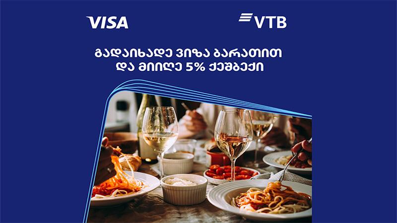 5% CASHBACK საკვებ ობიექტებში ვითიბი ბანკის Visa ბარათით გადახდისას