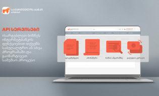 საქართველოს ბანკის API სერვისების გამოყენება B2B პროგრამებშია შესაძლებელი