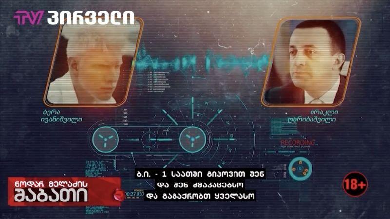 Сын Иванишвили и премьер Грузии — что мы узнаем из записей TV Pirveli