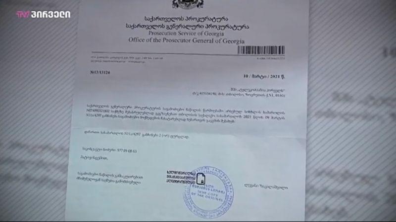 Суд выдал прокуратуре разрешение на изъятие материалов телеканала TV Pirveli