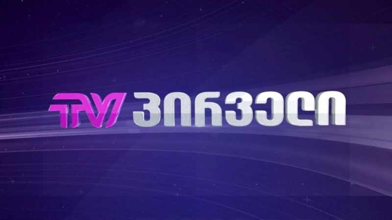 მელაძე: TV პირველის საინფორმაციო სამსახური სერვერის გათიშვის გამო ვერ მაუწყებლობს