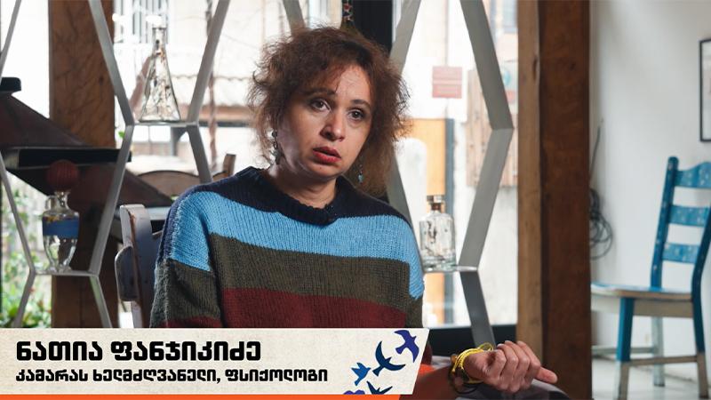 ნათია ფანჯიკიძე, კამარას ხელმძღვანელი, ფსიქოლოგი