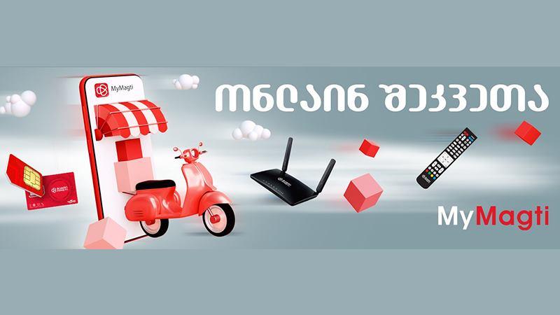 მაგთის აპლიკაცია, magtis aplikacia mymagti