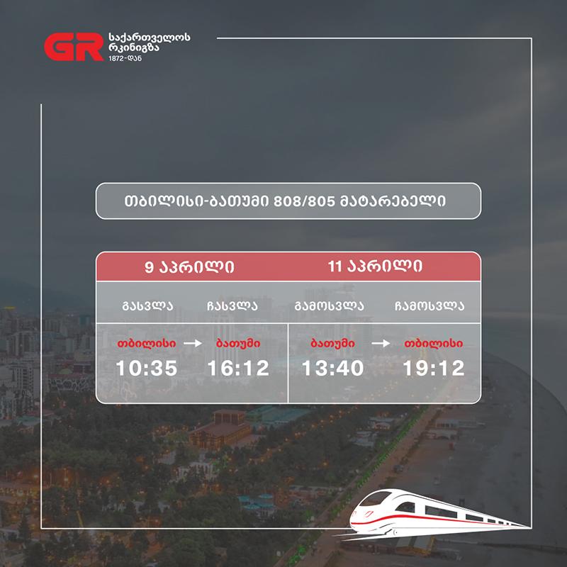 მატარებლის განრიგი, მატარებლის ბილეთი, ბილეთები, matareblis biletebi ყიდვა