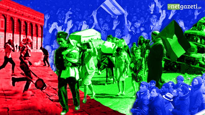 ისრაელ-პალესტინური კონფლიქტი: მოკლე გზამკვლევი