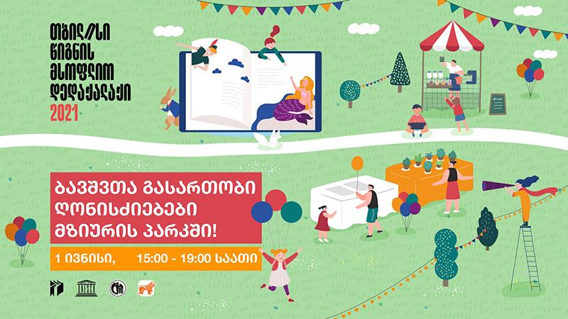 """""""თბილისი – წიგნის მსოფლიო დედაქალაქი"""" ბავშვებს მზიურის პარკში ზღაპრის კუთხესთან ელის"""