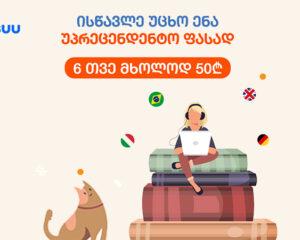 ბილაინის მომხმარებლებს შესაძლებლობა აქვთ ისწავლონ უცხო ენა ნახევარ წელიწადში მხოლოდ 50 ლარად