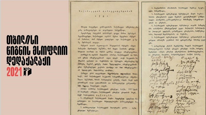 კულტურა პირველ დემოკრატიულ რესპუბლიკაში [ქვიზი]