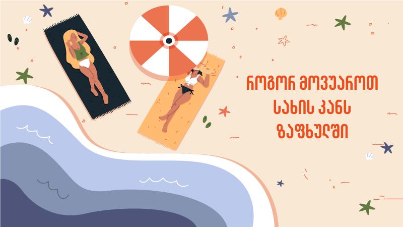 როგორ მოვუაროთ სახის კანს ზაფხულში – 3 პროდუქტი წამყვანი კორეული ბრენდისგან
