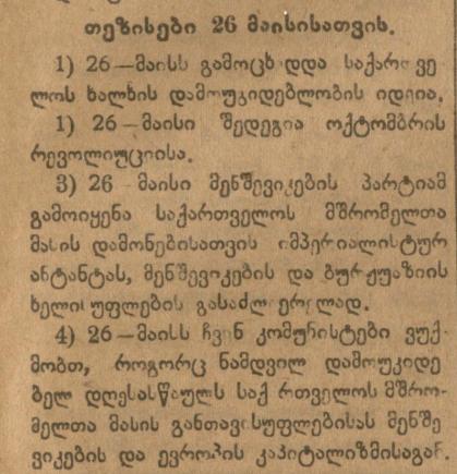 """""""თეზისები 26 მაისისთვის"""" —ბოლშევიკების რიტორიკა დამოუკიდებლობის იუბილეზე. გაზეთი """"კომუნისტი"""" 26.05.21"""