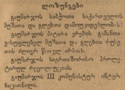 """გაზეთი """"კომუნისტი"""" 26.05.1921"""