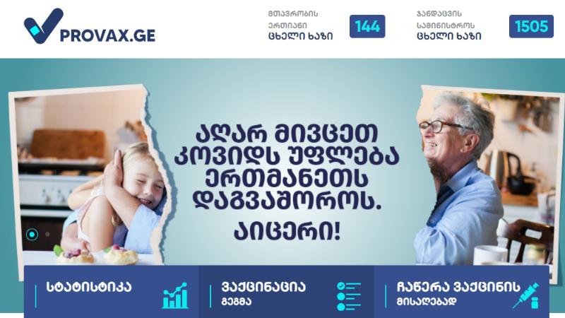 В Грузии заработал сайт о вакцинации — Provax.ge