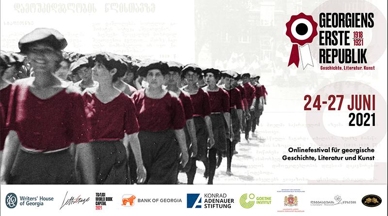 При поддержке проекта «Тбилиси — мировая столица книги» состоится германоязычный литературный фестиваль