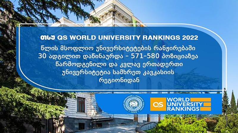 თბილისის სახელმწიფო უნივერსიტეტი QS World University Rankings-ში დაწინაურდა