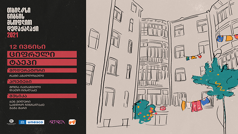 """""""თბილისი – წიგნის მსოფლიო დედაქალაქის"""" ფარგლებში, აუდიო-მუსიკალური საღამო გაიმართება"""