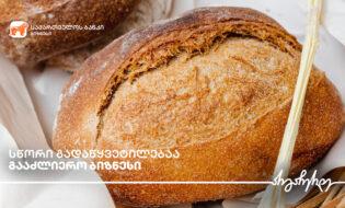 პური იფქლი