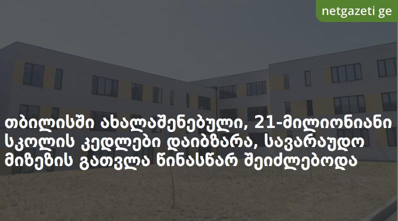 ახალაშენებული სკოლის კედლები დაიბზარა, სავარაუდო მიზეზის გათვლა წინასწარ შეიძლებოდა