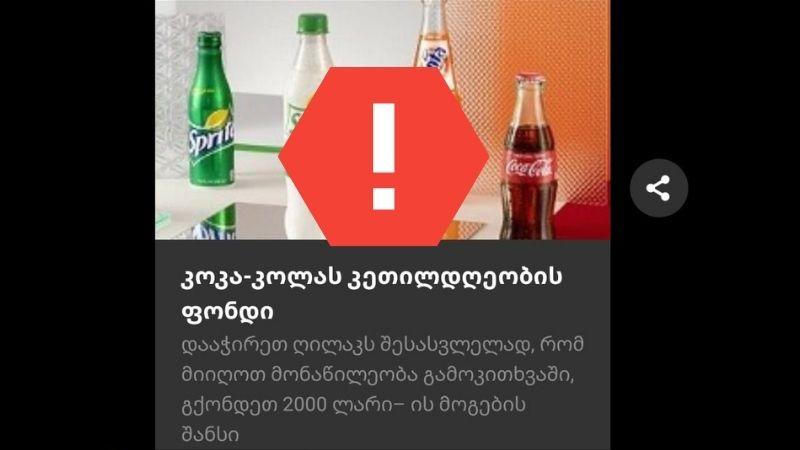 Coca-Cola предупреждает граждан о вирусной ссылке